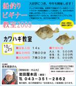 info-kawahagi-blog.jpg