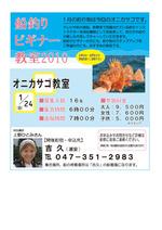 info-onikasago-top.jpg