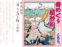 info-haru-top2.jpg